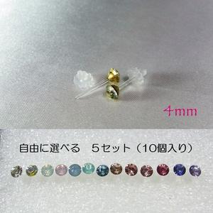自由に選べる5セット(10個入り)樹脂製スタッドピアス 4mm アクリルストーン 13カラー lalalady-233