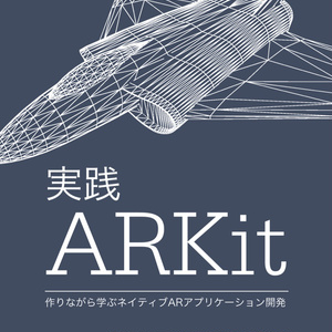 実践ARKit | 本 | iOS | Swift