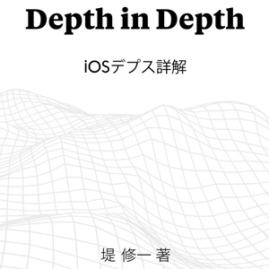 Depth in Depth - iOSデプス詳解 | 本 | iOS | Swift
