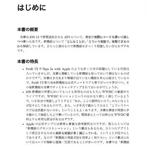iOS 13の新機能をざっくり把握する本 | Swift