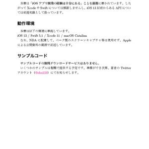 iOS 13の新機能をざっくり把握する本