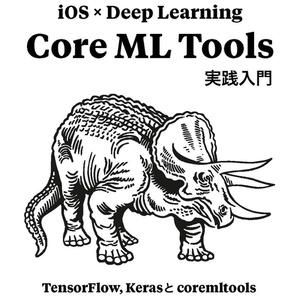 Core ML Tools実践入門 - iOS × DEEP LEARNING | 本 | coremltools | Keras | TensorFlow |  iOS | Swift | Python | Mac