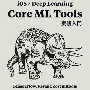 Core ML Tools実践入門 - iOS × DEEP LEARNING   本   coremltools   TensorFlow   Swift   Python   Mac