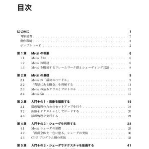 Metal入門 | 本 | iOS | Swift