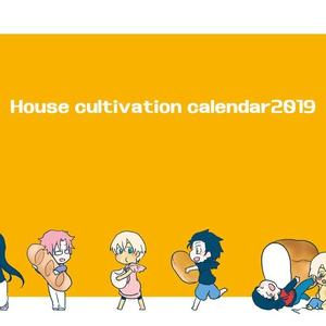 ハウス栽培2019カレンダー