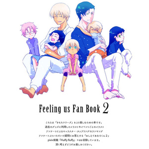 Feeling us Fanbook2