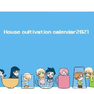 2021 ハウス栽培 セパレートカレンダー