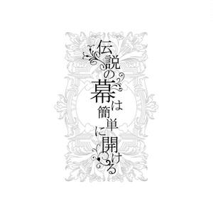 ぼくらの王国Ⅱ