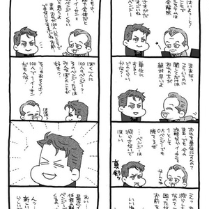 よりぬきミッソン・インポッシブルさん【洋画二次】【同人誌】
