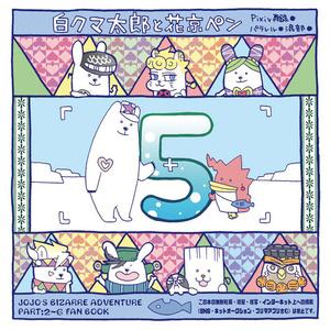 白クマ太郎と花京ペン5【同人誌】【承花】
