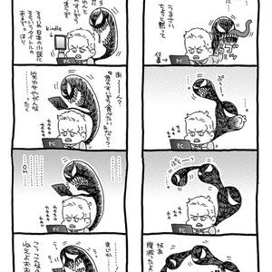 よりぬきヴェノムさん【洋画二次】【同人誌】