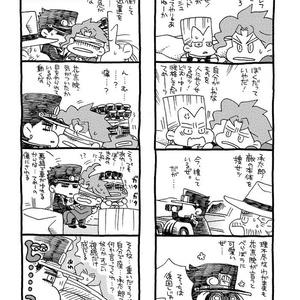 【②巻】よりぬきスターダスト・クルセイダースさん(中編)【同人誌】【承花】