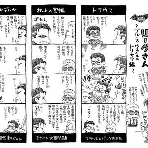 よりぬきジャスティス・リーグさん①②合体本【再録・まとめ再版】