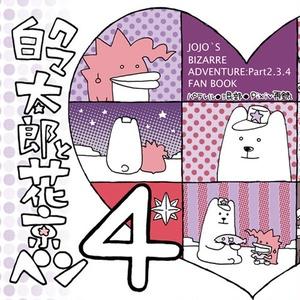白クマ太郎と花京ペン4【同人誌】【承花】