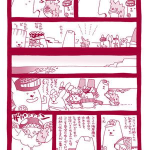 遠足で秋の味覚狩りに行こう!(クマペン番外編)【同人誌】【承花】