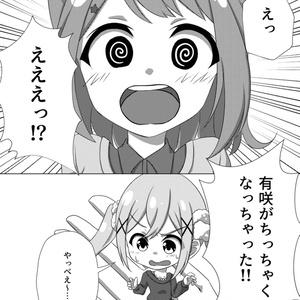 【BDP5th新刊】有咲がちっちゃくなっちゃった!【かすあり本】