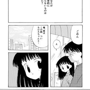 【電書】恋とハナミズと散歩