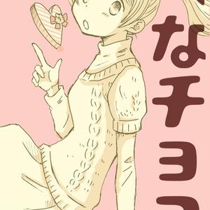 【電書】へなチョコ