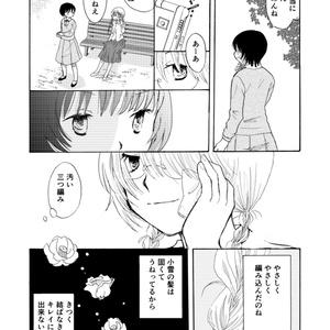 【電書】三つ編み