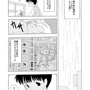 【電書】二つの天気