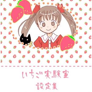 【電書】いちご実験室設定集(pdfファイル)