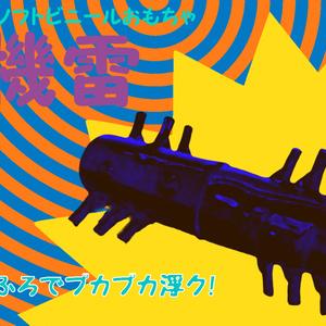ソフトビニール玩具 機雷