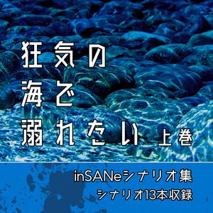 inSANeシナリオ集「狂気の海で溺れたい」
