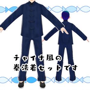 【#VRoid】別世界のカンフーコーデ