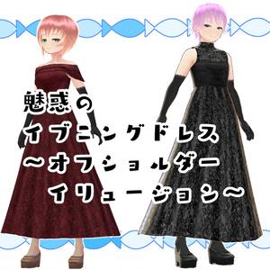 【#VRoid】魅惑のイブニングドレス