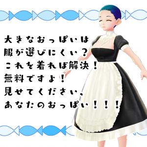 【無料】魅惑のエプロンドレス【#VRoid】
