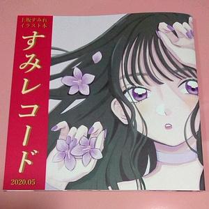 【購入特典有】上坂すみれ イラスト本