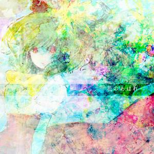 【東方】花のあはれ 2016年