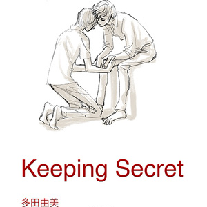Keeping Secret