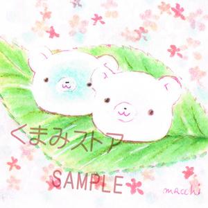くまみちゃん餅 ミニ原画