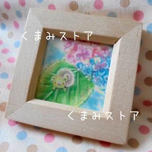 くまみちゃんと紫陽花 ミニ原画