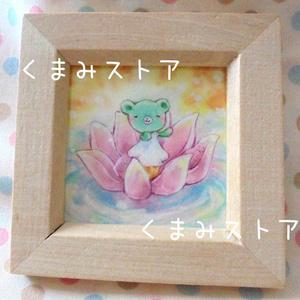 くまみちゃんと蓮の花~徳の高いくまみちゃん~ ミニ原画