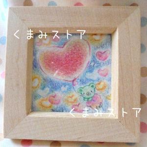 くまみちゃんと風船 ミニ原画