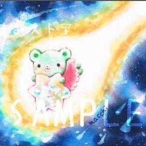 彗星くまみちゃん ポストカード