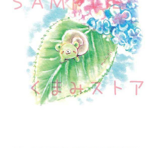 くまみちゃんと紫陽花 ポストカード