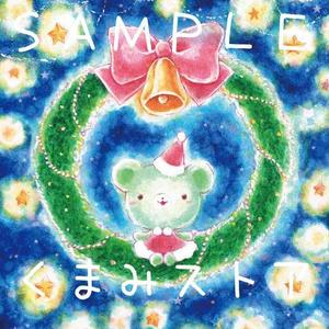 くまみちゃんクリスマスポストカード リース