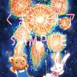 トウメイプラトニックラブ~花火~ ポストカード