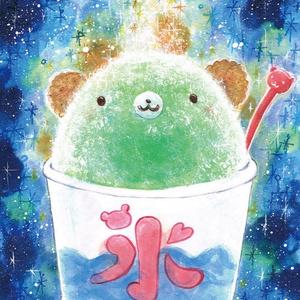 くまみちゃんかき氷 ポストカード