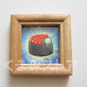 くまみ寿司ミニ原画(いくら)