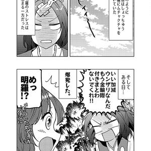クーデレ?明羅さんとイケイケ里香ちゃん(PDF版)