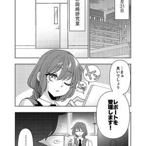 岡崎研究室の年越し事情(PDF版)