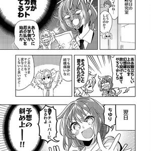 ゆめちゆが●チューバーになる本(PDF版)