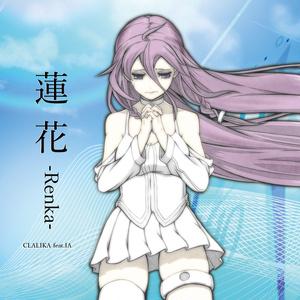 【CD】蓮花 -Renka-【送料無料】