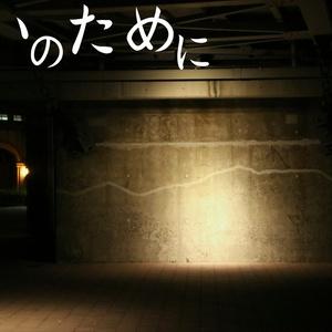 シノビガミシナリオ「願いのために」