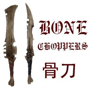 [無料][VRChat向け] 骨刀2本 [BONE CHOPPER][オリジナル]
