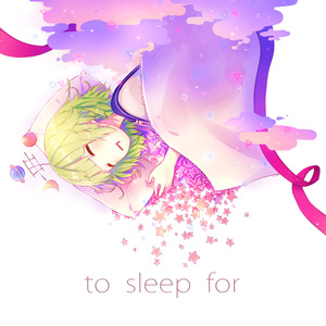 to sleep for / ぴぼfeat.滲音かこい